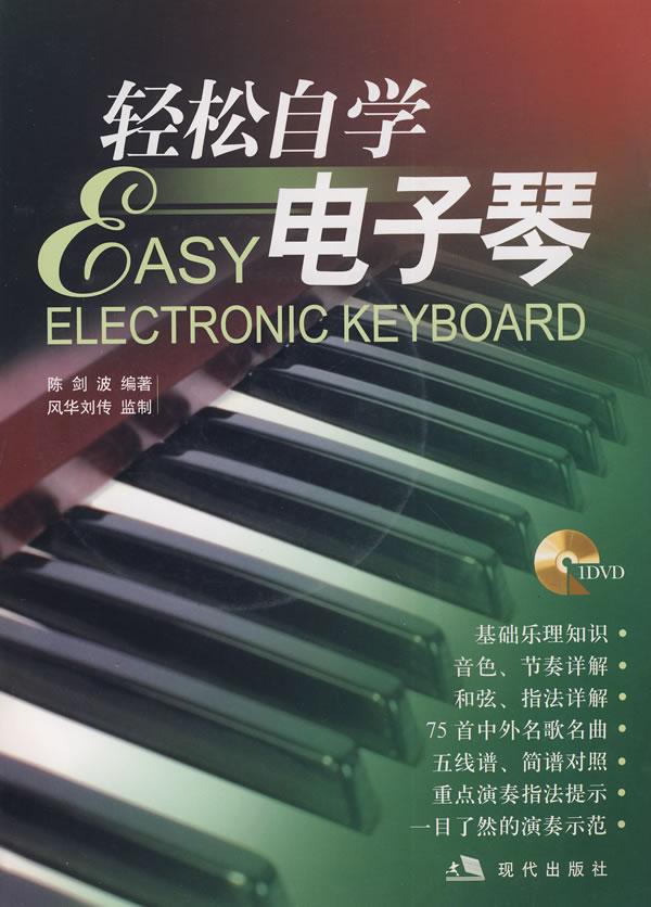 >> 轻松自学电子琴